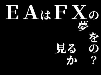 EAはFXの夢を見るのか?